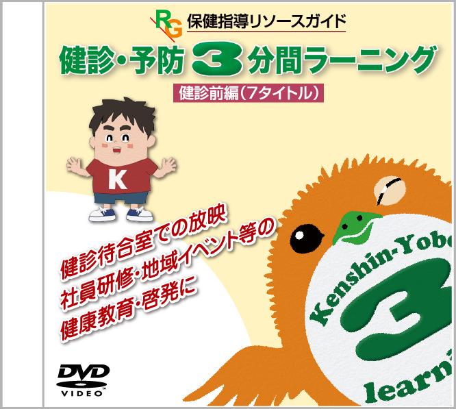健康教育・保健指導に 「健診・予防3分間ラーニング」DVDを11月に発売
