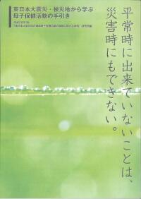 東日本大震災・被災地