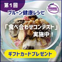 プルーン食べ合わせレシピコンテスト実施中!骨の健康(プルーン × カルシウム)