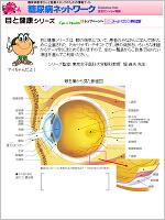 目と健康シリーズ