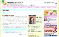 【産業保健・オピニオン】No.3 産業保健師の距離感