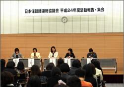保健師の役割に大きな期待/人材の後進育成に課題 日本保健師連絡協議会