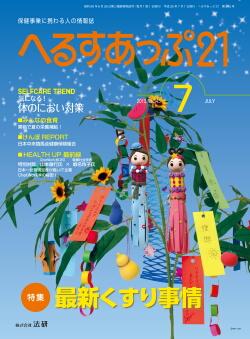 特集 最新くすり事情 「へるすあっぷ21」7月号