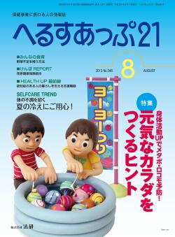 特集 元気なカラダをつくるヒント 「へるすあっぷ21」8月号