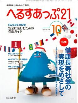 特集 健康長寿社会の実現をめざして 「へるすあっぷ21」10月号