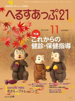 特集 これからの健診・保健指導 「へるすあっぷ21」11月号