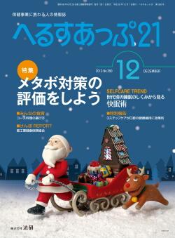 特集 メタボ対策の評価をしよう 「へるすあっぷ21」12月号