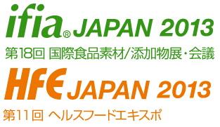 食品業界の祭典で、「予防医学と保健指導」を考えるセミナーを開催 ifia JAPAN 2013/HFE JAPAN 2013