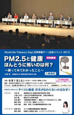 PM2.5、受動喫煙の有害性をきちんと伝える 世界禁煙デー記念イベント