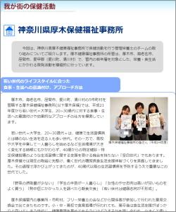 若年層に栄養・食生活の啓発活動を実施【神奈川県厚木健康福祉事務所】
