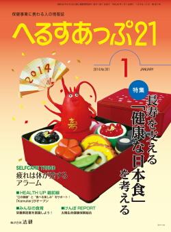 特集 長寿を支える「健康な日本食」を考える 「へるすあっぷ21」1月号