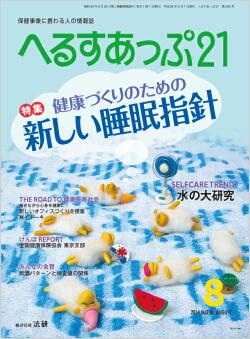 「健康づくりのための新しい睡眠指針」 へるすあっぷ21 8月号