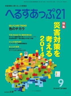 「災害対策を考える2014」 へるすあっぷ21 9月号