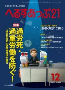「過労死・過重労働を防ぐ!」 へるすあっぷ21 12月号