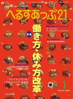 「働き方・休み方改革」へるすあっぷ21 1月号