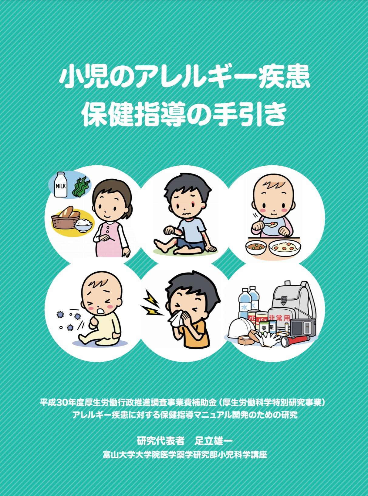 「小児のアレルギー疾患 保健指導の手引き」を掲載~アレルギーポータル