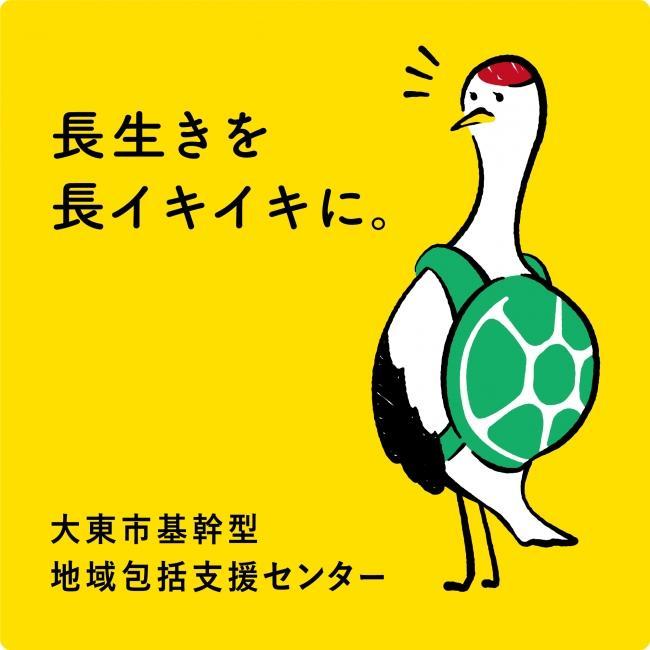 大阪・大東市で民間事業者が地域包括支援センターを運営、日本初