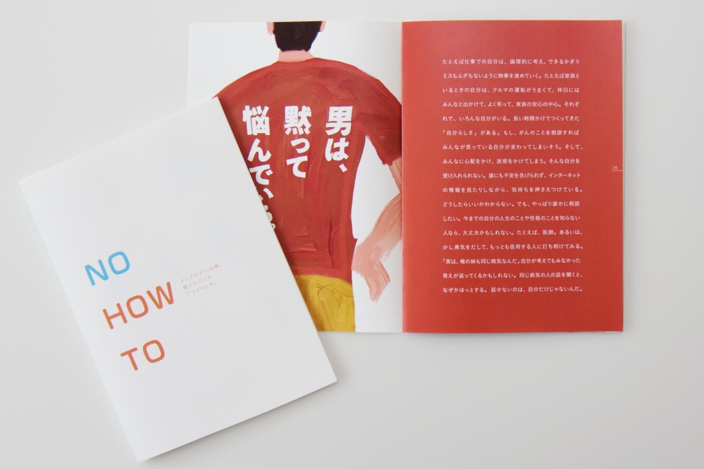 男性患者向け外見ケアのガイドブック「NO HOW TO」を作成 国立がん研究センター中央病院