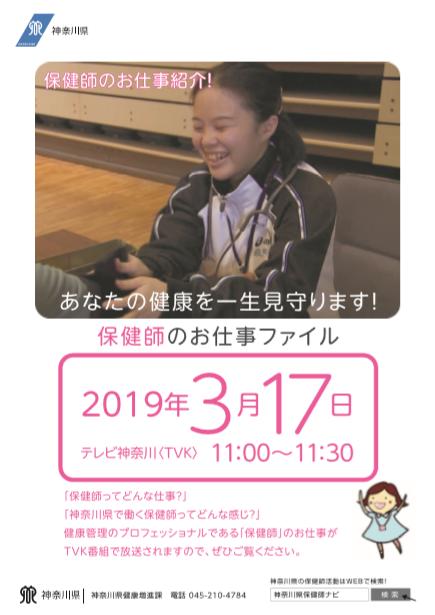 保健師の職業紹介番組を放映(テレビ神奈川、3/17)