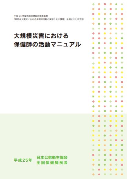 大規模災害における保健師の活動マニュアル.PNG