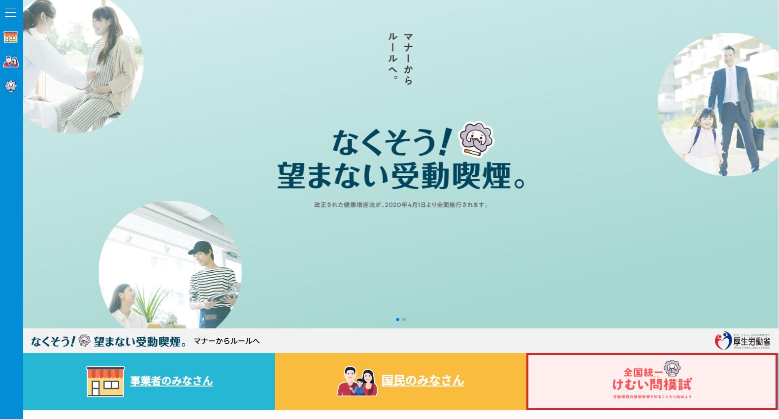 健やか_20190523.PNG