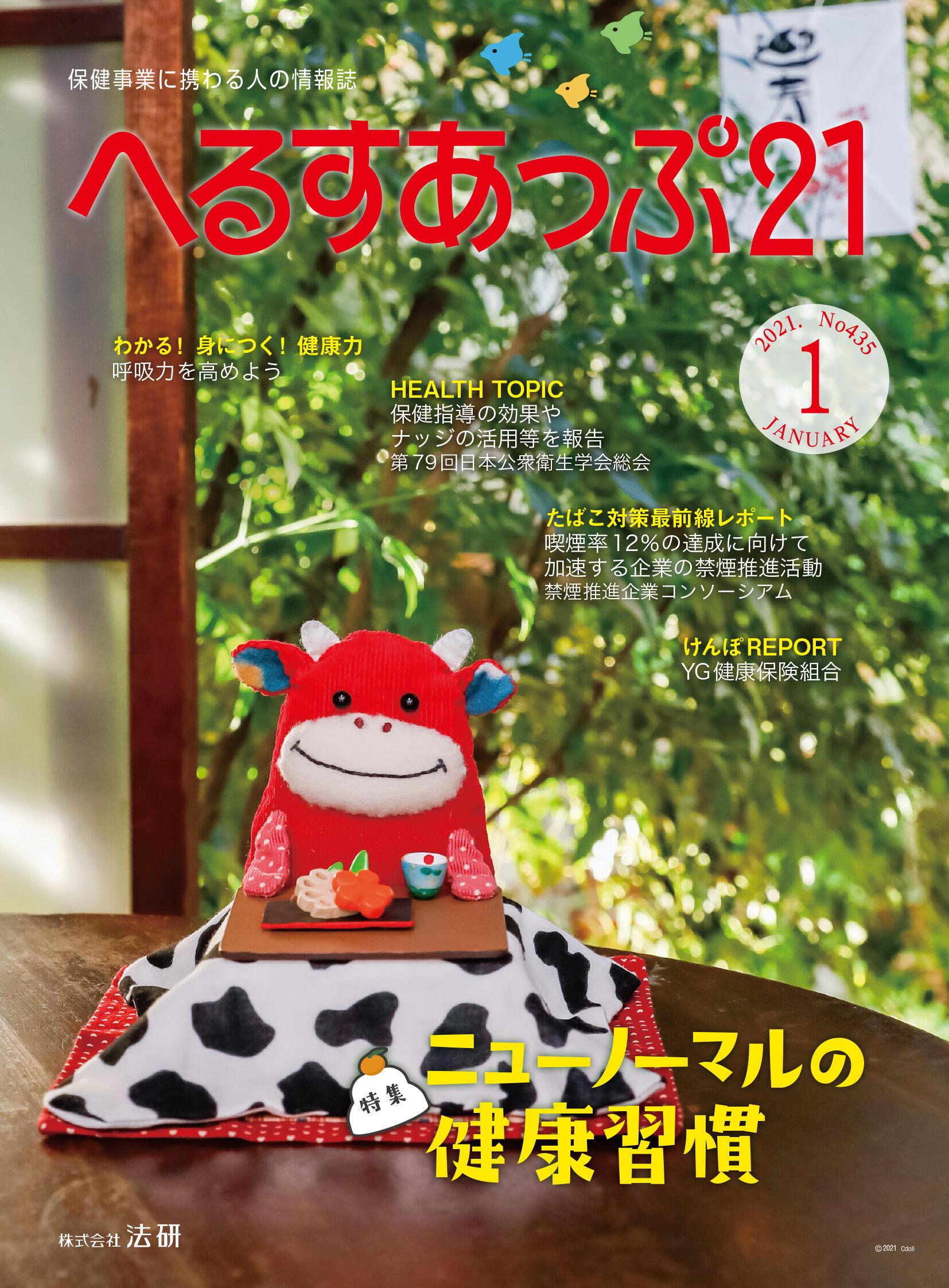 「ニューノーマルの健康習慣」へるすあっぷ21 1月号