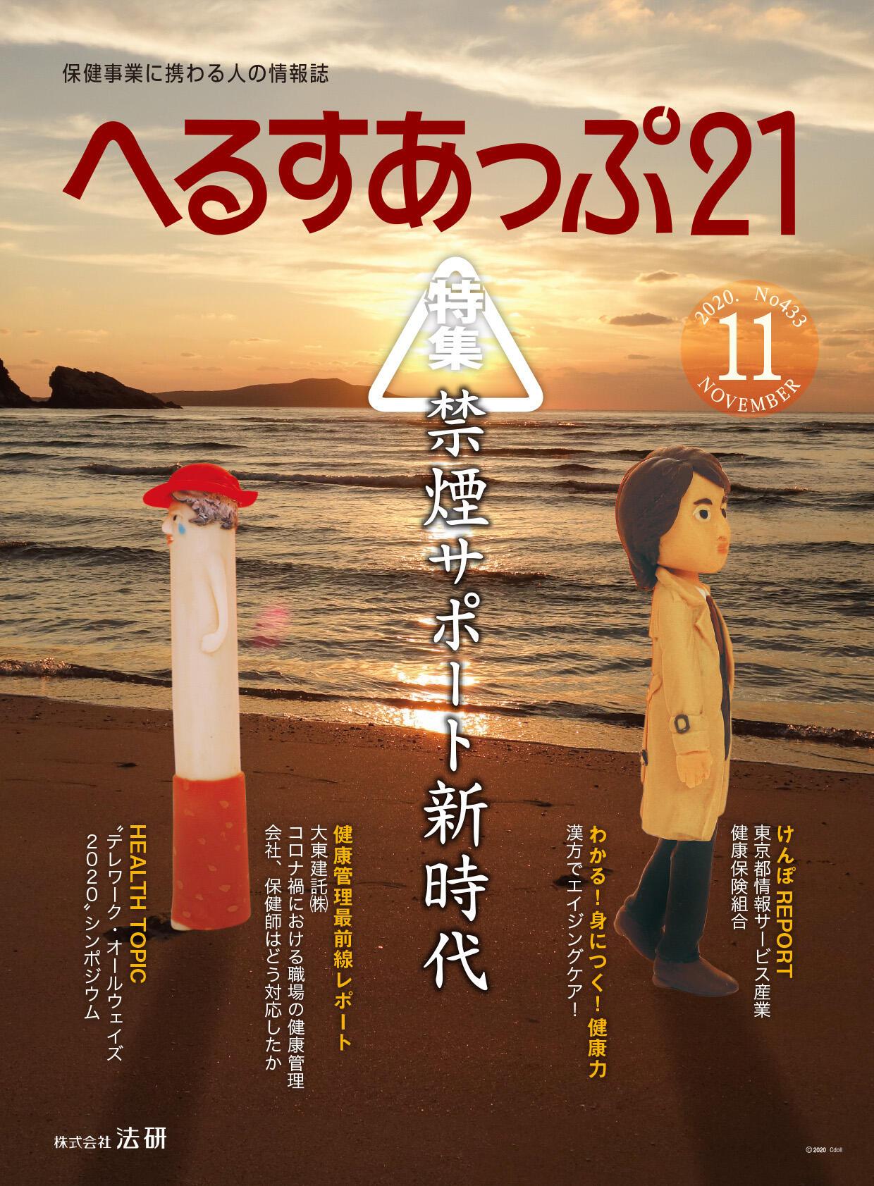 「禁煙サポート新時代」へるすあっぷ21 11月号