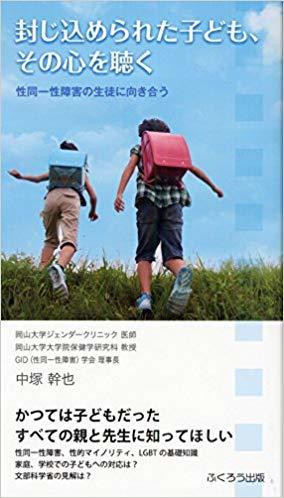 【新連載】LGBTについて、学校保健分野・地域保健分野・産業保健分野で考える