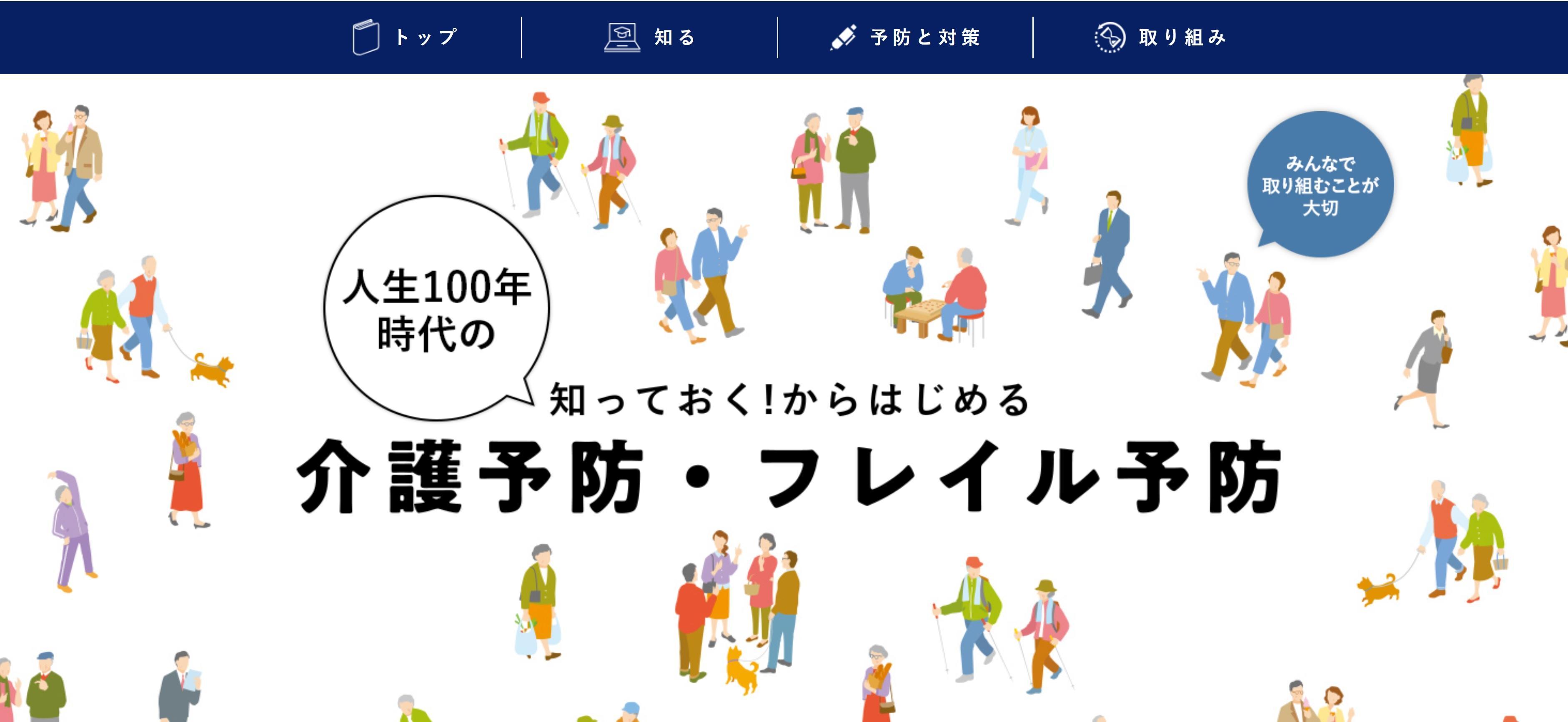 東京都が「介護予防・フレイル予防ポータル」を開設~早期からの介護予防を啓発
