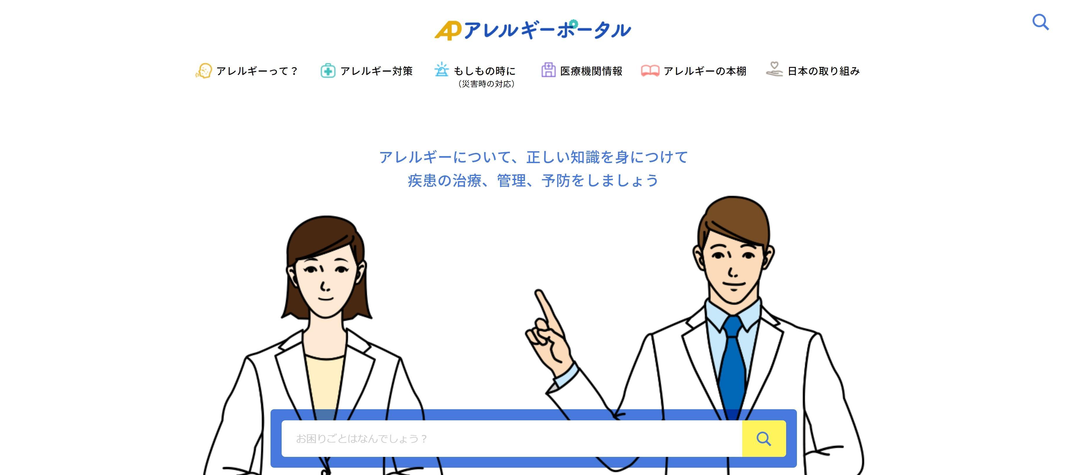 適切な情報選択の一助に!「アレルギーポータル」を開設~日本アレルギー学会