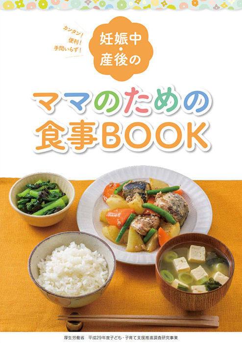 ママのための食事BOOK.jpg
