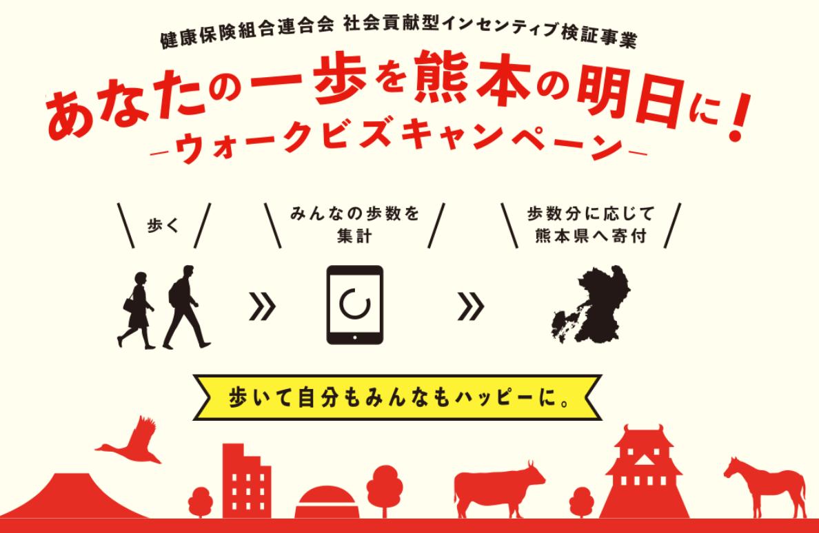 【PR】歩いて熊本地震の復興支援!ウォークビズキャンペーンで組合員の健康増進を