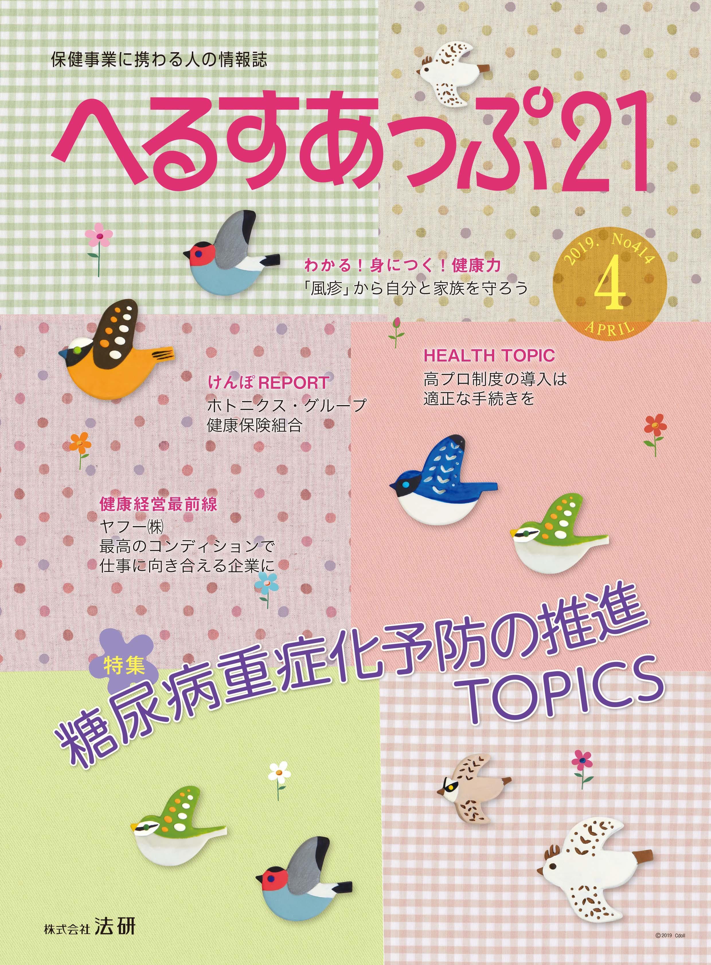 「糖尿病重症化予防の推進TOPICS」へるすあっぷ21 4月号