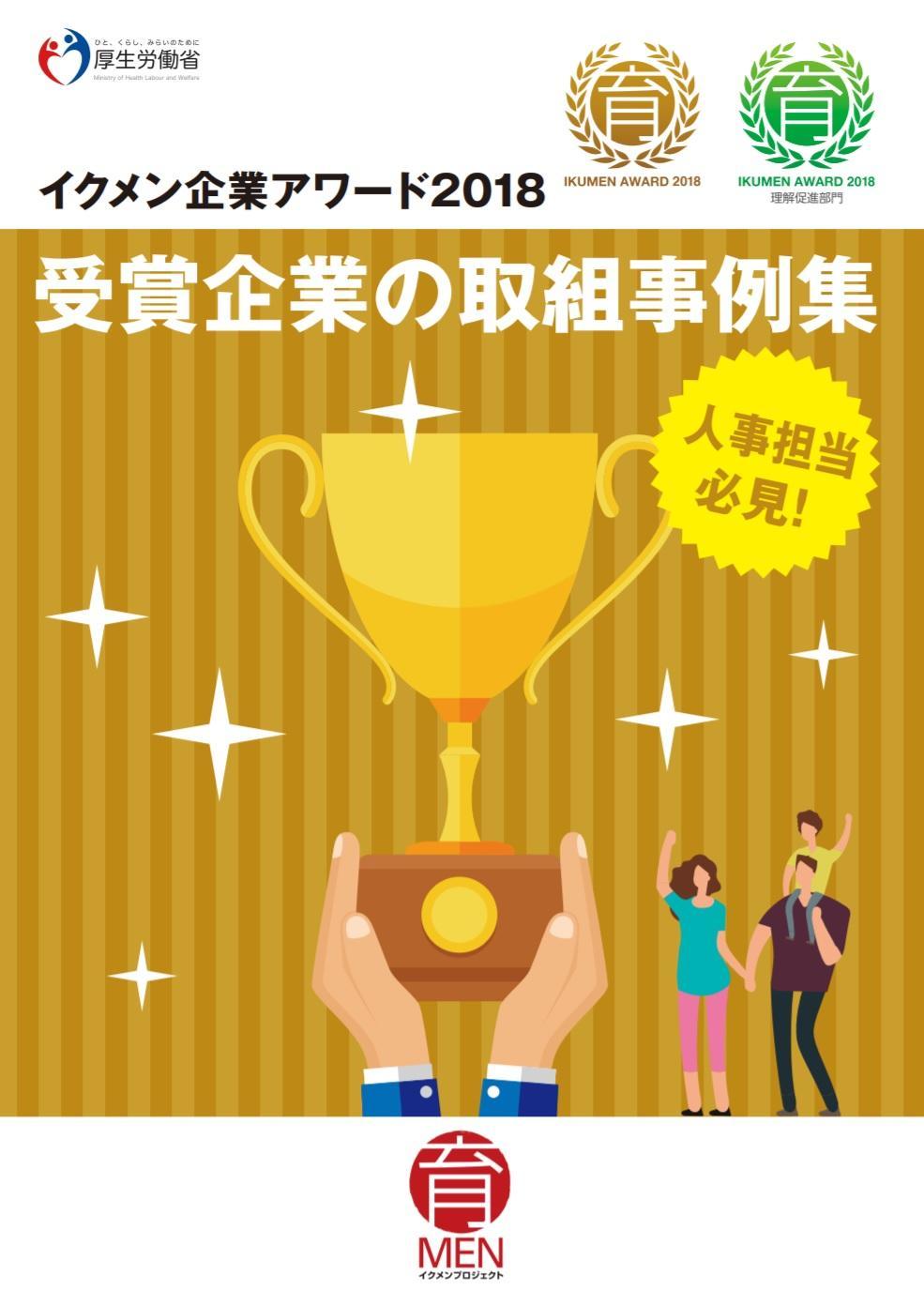 厚労省がイクメン企業アワード受賞企業取組事例集などを発行