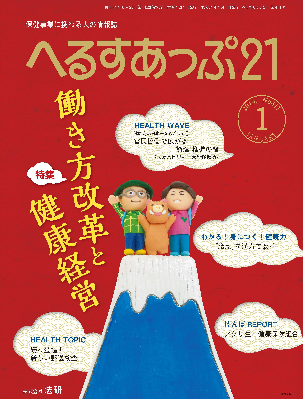 「働き方改革と健康経営」へるすあっぷ21 1月号