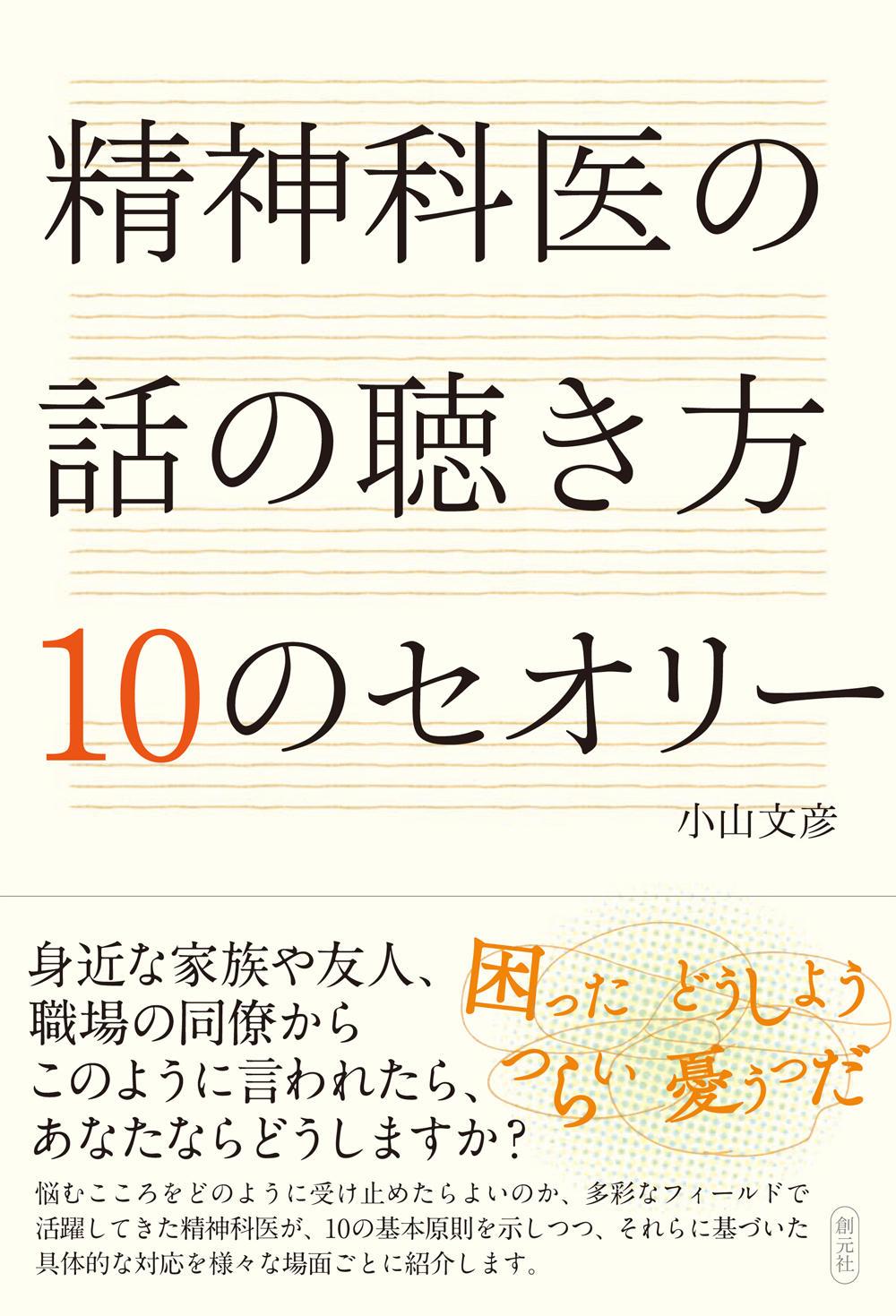 【書籍紹介】「精神科医の話の聴き方 10のセオリー」