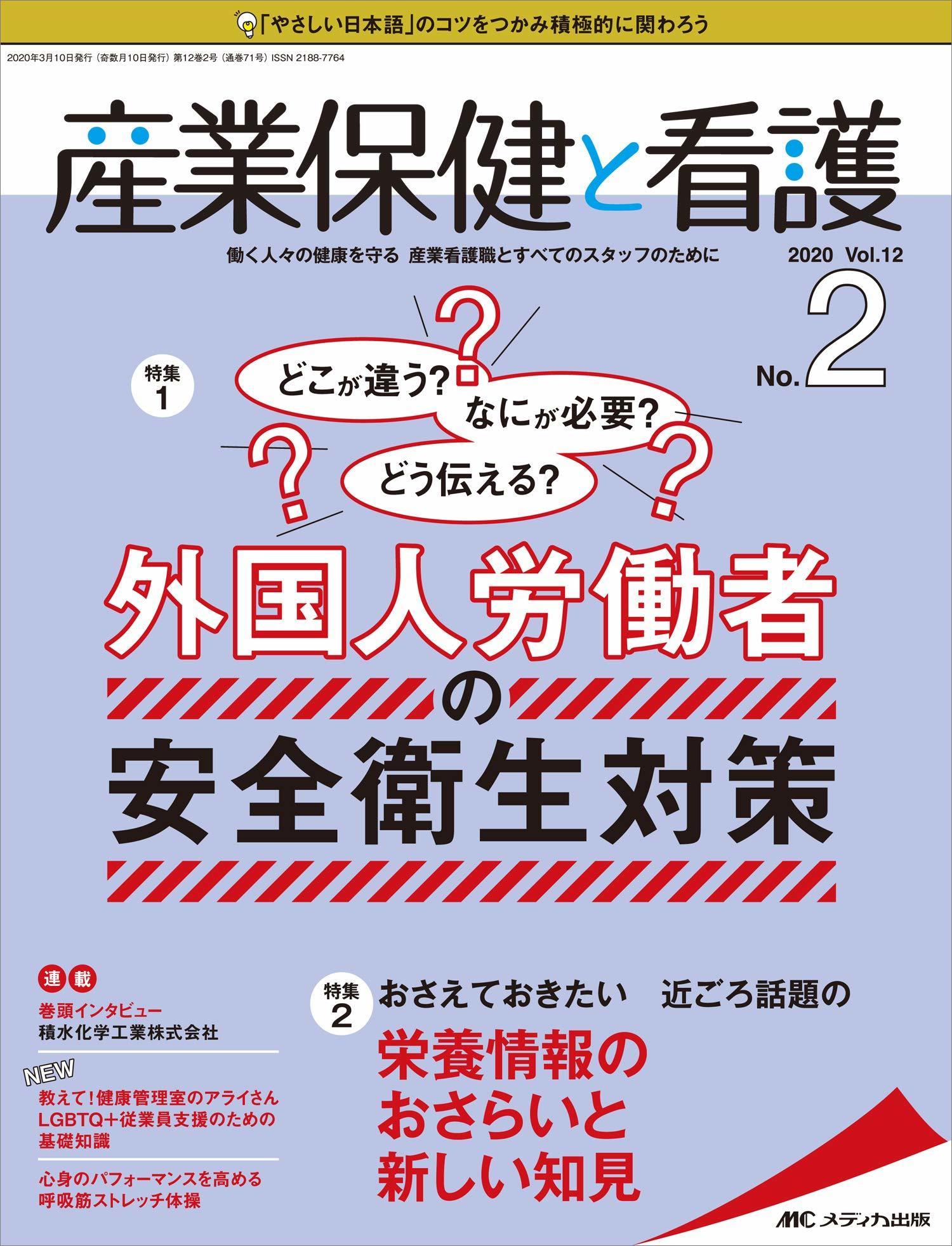 「どこが違う?なにが必要?どう伝える?外国人労働者の安全衛生対策」産業保健と看護 2号