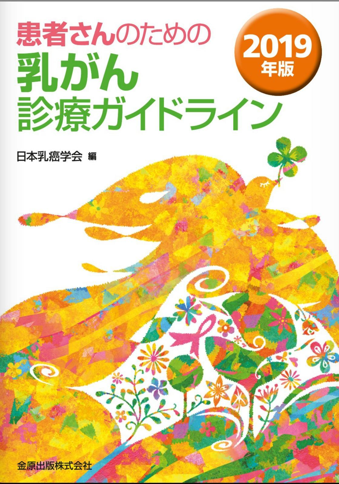 「患者さんのための乳がん診療ガイドライン」を3年ぶりに改訂(日本乳癌学会)