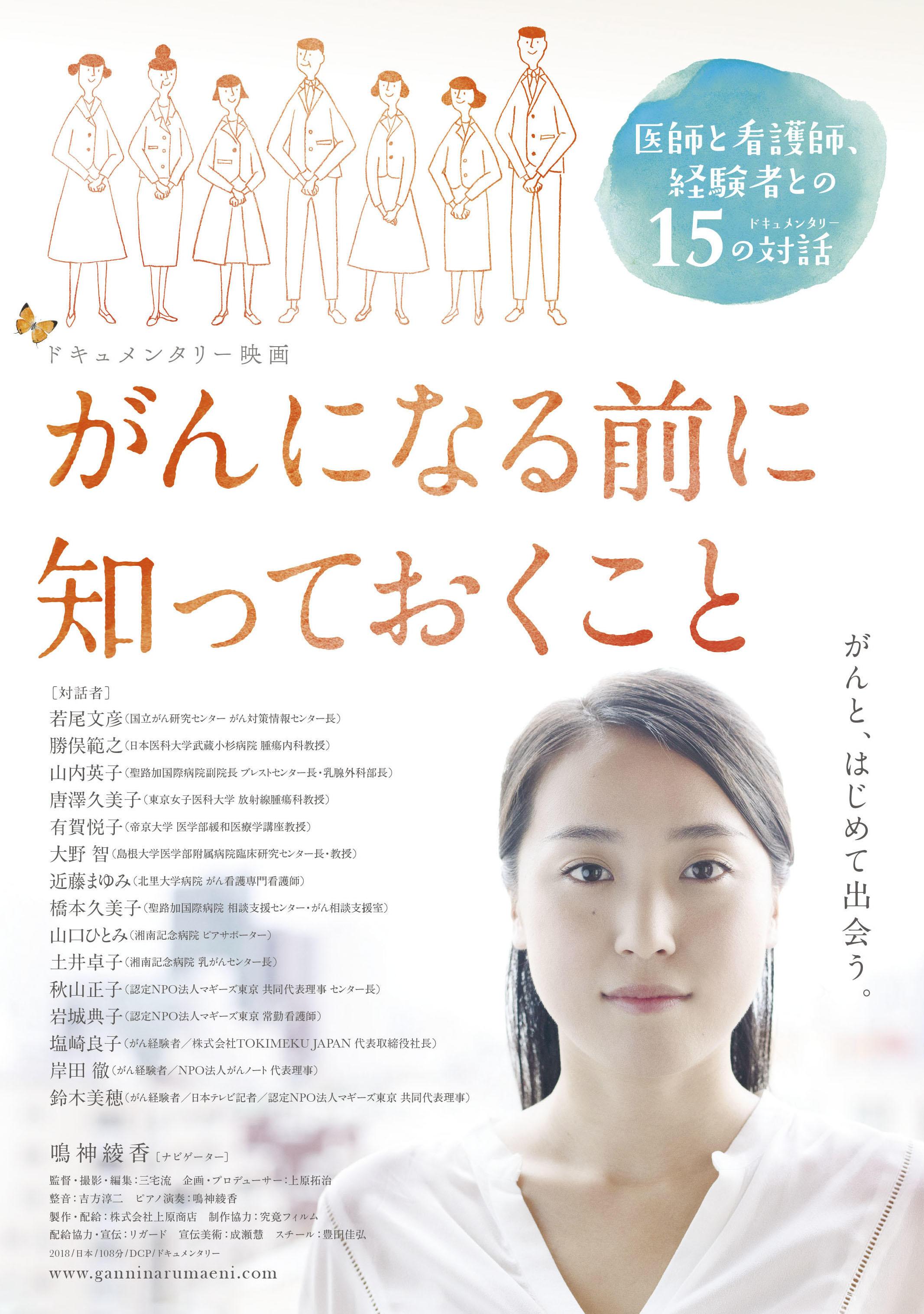 ganninarumaeni_H1.jpg