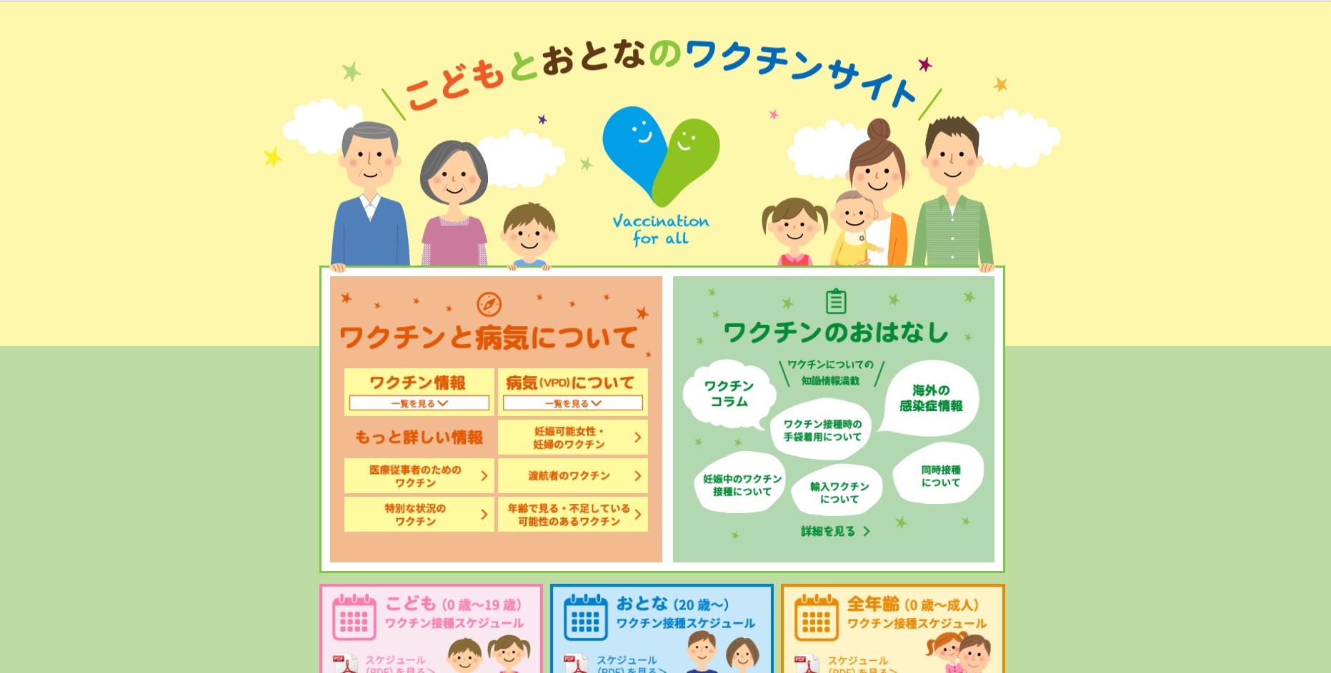「こどもとおとなのワクチンサイト」を開設~日本プライマリ・ケア連合学会