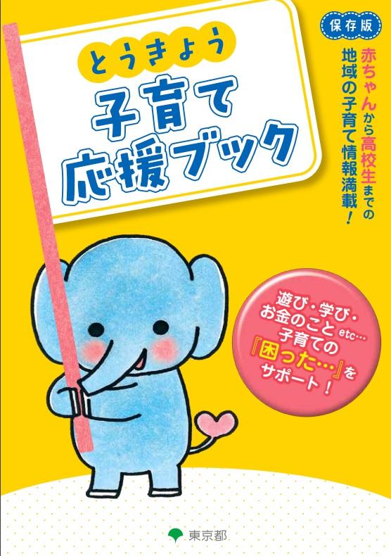 様々な困りごとの解決に!東京都が『とうきょう子育て応援ブック』を作成