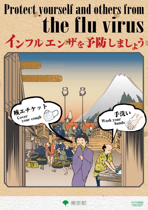 浮世絵風のポスターなどでインフルエンザ予防を呼びかけ(東京都)
