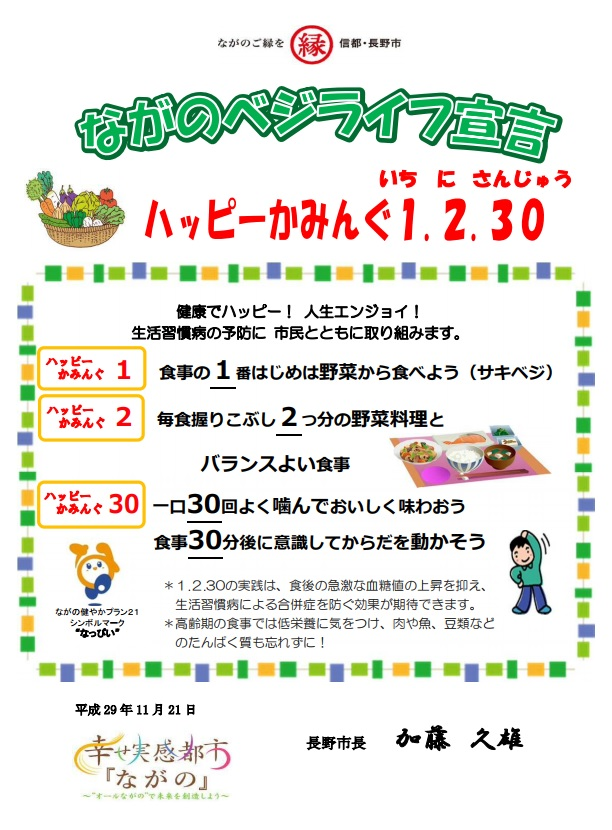 野菜から食べて30回噛む~長野市「ベジライフ宣言」で生活習慣病予防