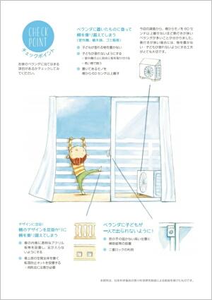 子どものベランダからの転落防止!Safe Kids Japanが報告書を取りまとめ