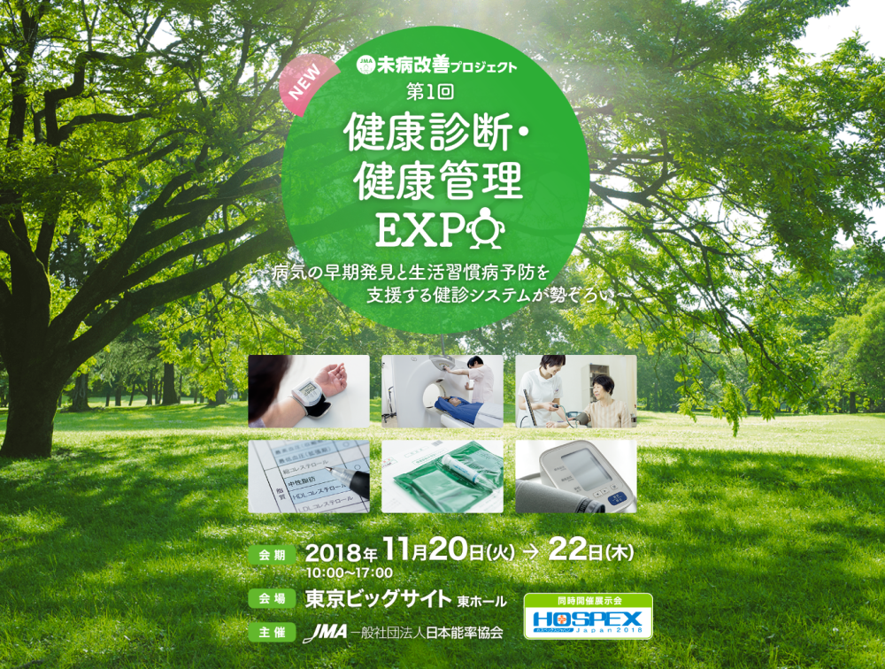 ★出展者募集★第1回健康診断・健康管理EXPO~保険者・企業の方々が多数来場予定!!