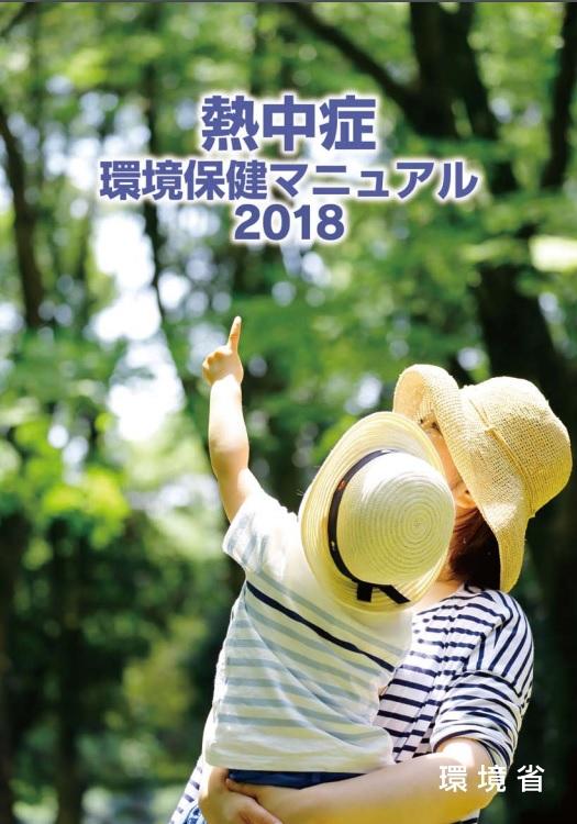 環境省が熱中症環境保健マニュアルを改訂~夏季イベント時の対策を追加