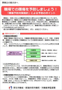 事業所の腰痛予防対策に役立つリーフレット [厚労省]