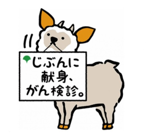 東京都がん検診認知向上キャラ「モシカモくん」LINEスタンプ無料配信