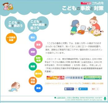 緊急時に役立つ情報を掲載「こどもの事故と対策」日本小児科学会