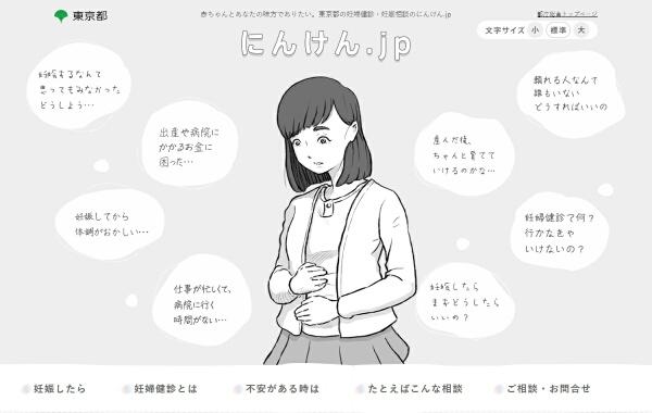東京都が妊婦健診の普及と相談窓口周知をはかる「にんけん.jp」を開設